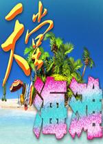 天堂海滩(Paradise Beach)中文版