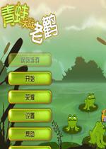 青蛙大战老鹳(Frogs vs Storks)中文版