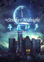 午夜钟声中文版