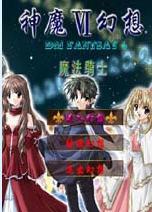 神魔幻想6:魔法骑士中文版