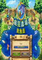 疯狂农场3:钓鱼去(Farm Frenzy: Gone Fishing)中文硬盘版