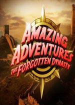 神奇冒险4被遗忘的王朝(Amazing Adventures 4: The Forgotten Dynasty)