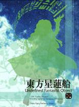 东方星莲船中文版