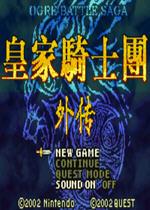 皇家骑士团外传中文版