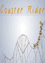 骑士过山车(Coaster Rider)
