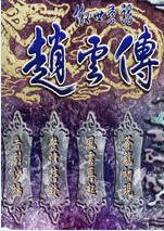 傲世苍龙:赵云传下载
