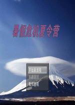 魔塔:暑假危机夏令营中文硬盘版