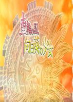 车轮之国 向日葵的少女(车轮の国 しゃりんのくに)汉化中文版