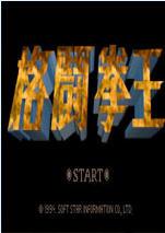 格斗拳王(集成DOS模拟器)硬盘版