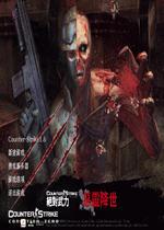 csol清朝僵尸(csolqingchao)中文硬盘版