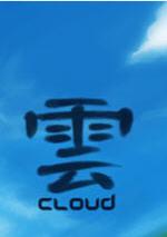 云(Cloud)中文版