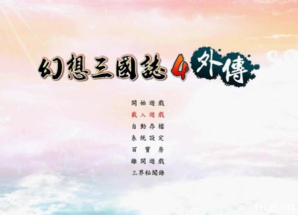 幻想三国志4外传截图0