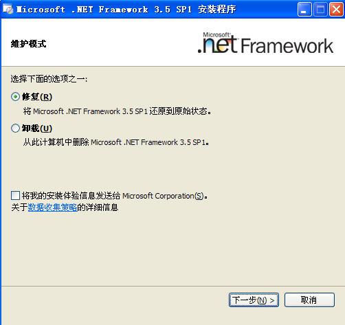 .net3.5游戏必备环境