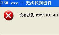 xinput1_3.dll官方下载win7通用