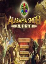 阿拉巴马史密斯:逃离庞培城下载