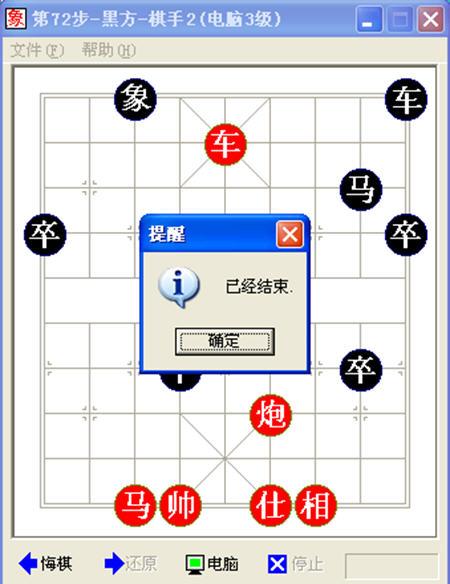 丁丁中国象棋下载_丁丁中国象棋残局棋谱图片