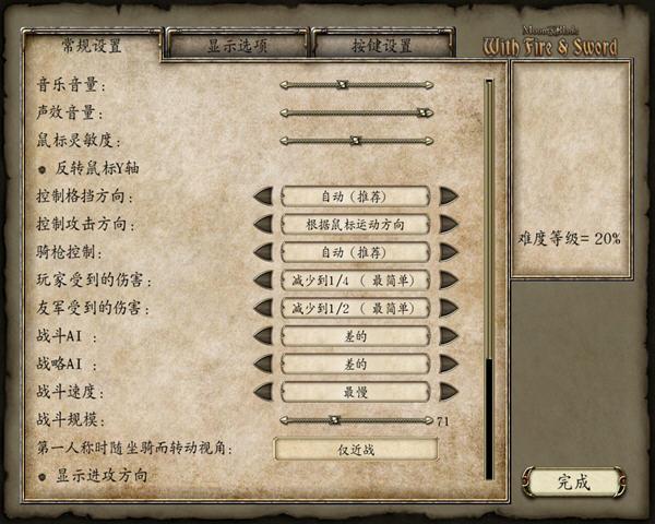 汉化补丁_143战团汉化补丁为什么装了打开游戏还是
