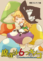 魔理沙与六个蘑菇中文版