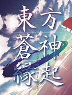东方苍神缘起中文版