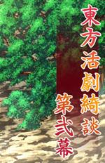 东方活剧绮谈第二幕中文版
