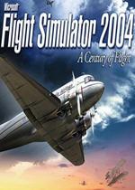 微软模拟飞行2004飞行世纪硬盘版