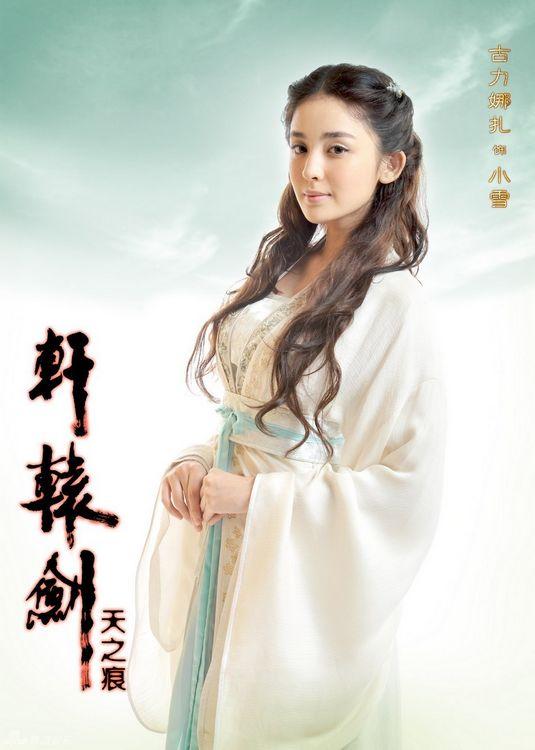 轩辕剑外传天之痕电视剧剧照:靖仇与小雪