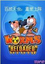 《百战天虫:重装上阵》V1.13至1.15升级档免DVD补丁