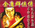金庸群侠传(Heroes of Jin Yong)中文版