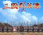 三国群英传2中文版