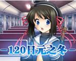 120日元之冬