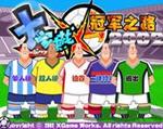 大家来找茬2002冠军之路中文版