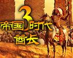 帝国时代3酋长(含序列号)中文版