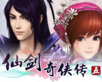 仙剑奇侠传五数字版客户端中文硬盘版
