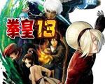 拳皇13PC版可选BOSS中文版