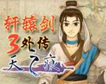 轩辕剑3外传天之痕中文版