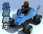 外星赛车中文版
