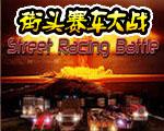 街头赛车大战中文版