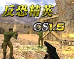 cs1.5中文版