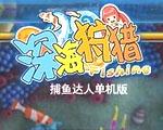 捕鱼达人之深海守猎(Deep sea fishing: keep hunting)中文单机版