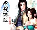 剑侠情缘外传:月影传说硬盘版