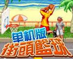 街头篮球单机版硬盘版