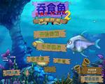 吞食鱼2(Feeding Frenzy 2)中文硬盘版