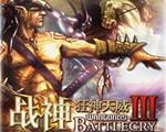 呼啸战神3(Warlords Battlecry 3)中文版