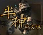 半神(Demigod)中文版