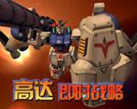高达即时战略(Gundam RTS)硬盘版