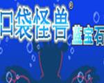 口袋妖怪:蓝宝石