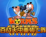 ��ս��棺��װ����(Worms: Reloaded)���İ�