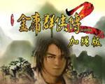 金庸群侠传2加强版中文版