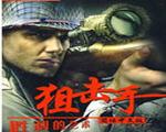 狙击手:胜利的艺术(Sniper: Art of Victory)大白菜无需ip地址送彩金网站版