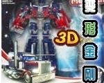 3D变形金刚(3DTransformers)硬盘版